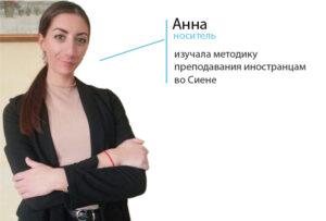 преподаватель итальянского языка в москве