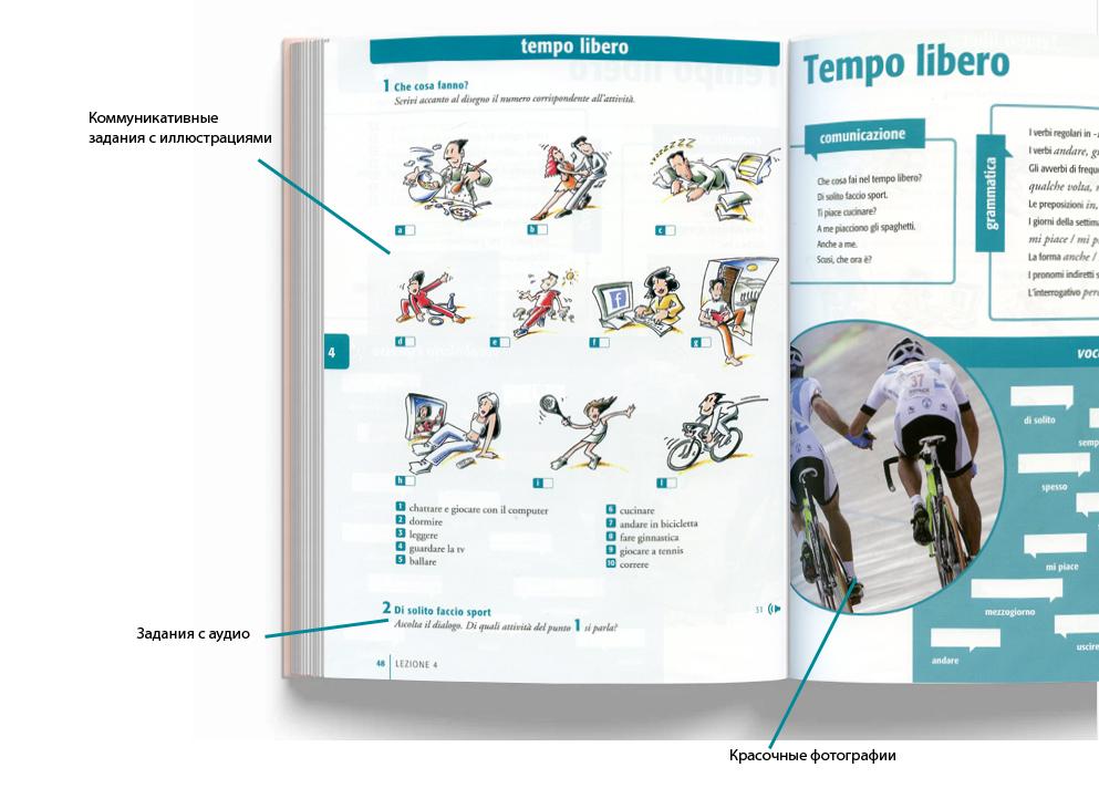 учебник итальянского языка Espresso