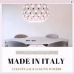 Итальянская литература – онлайн лекция